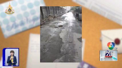 ร้องเรียนทางแฟนเพจ Ch7HD Social Care : ท่อระบายน้ำวางกีดขวางถนน ซ.อุดมสุข 18