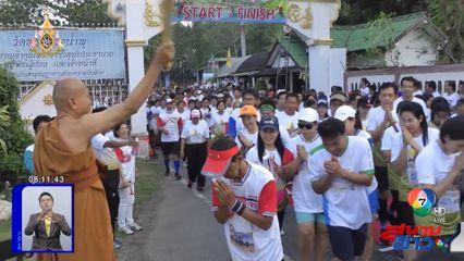 ภาพเป็นข่าว : กิจกรรมเดิน-วิ่งได้บุญ จ.ลพบุรี