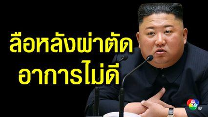 ลือ ผู้นำเกาหลีเหนือ อาการหนัก หลังผ่าตัดโรคหัวใจ