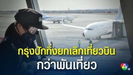 กรุงปักกิ่งยกเลิกเที่ยวบินกว่าพันเที่ยว หลังโควิดระบาดระลอกใหม่