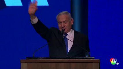 โพลล์ชี้! ผู้นำอิสราเอลมีสิทธิ์พ่ายแพ้ในการเลือกตั้ง
