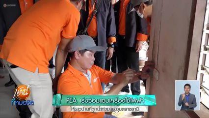เช้านี้เพื่อสังคม : PEA เร่งซ่อมแซมเครื่องใช้ไฟฟ้าให้ชาวบ้านที่ถูกน้ำท่วม จ.อุบลราชธานี