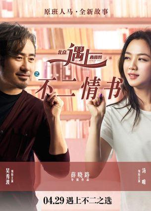 """ภ.จีน """"รักทั้งที คนนี้ใช่เลย! 2"""" (FINDING MR.RIGHT 2: BOOK OF LOVE)"""