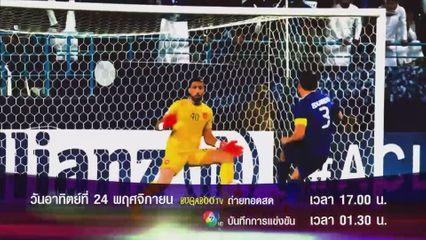 ช่อง 7HD และ Bugaboo.tv ชวนลุ้น AFC Champions League 2019 นัดชิงชนะเลิศ