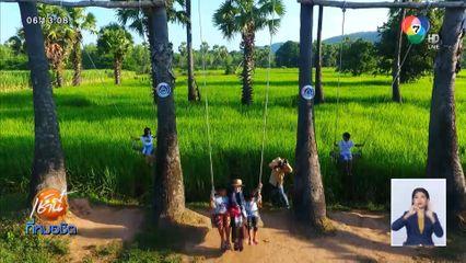 เช้านี้วิถีไทย : เช็กอินหนองบัวลำภู ณ ชุมชนท่องเที่ยว บ้านตาดไฮ อยากพักใจให้มาเด้อ