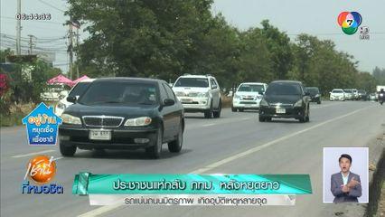ประชาชนแห่กลับ กทม.หลังหยุดยาว รถแน่นถนนมิตรภาพ เกิดอุบัติเหตุหลายจุด