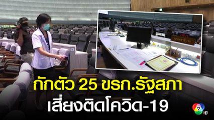 พบข้าราชการรัฐสภา 25 คน เสี่ยงติดโควิด-19