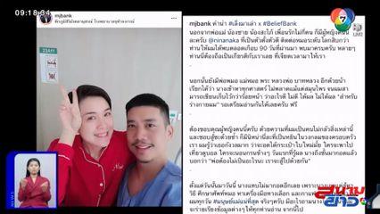 เปิดใจ นิหน่า หลังสามี แบงค์ พชร ตรวจเจอเนื้อร้ายที่ตับ เผยกำลังใจดี-อยู่ในช่วงรักษา : สนามข่าวบันเทิง