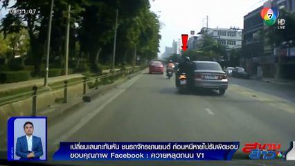 ภาพเป็นข่าว : เก๋งเปลี่ยนเลนกะทันหัน ชน จยย. ล้ม ก่อนขับหนีไม่รับผิดชอบ