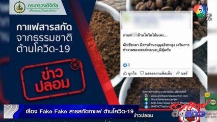 เรื่อง Fake Fake : กาแฟสารสกัดจากธรรมชาติ ต้านโควิด-19