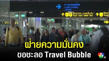 ฝ่ายความมั่นคงยังไม่มั่นใจ ขอชะลอโครงการ Travel Bubble