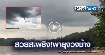แตกตื่น! คลิปพายุงวงช้างลูกใหญ่กลางทะเลกระบี่ นักท่องเที่ยวแห่เก็บภาพ