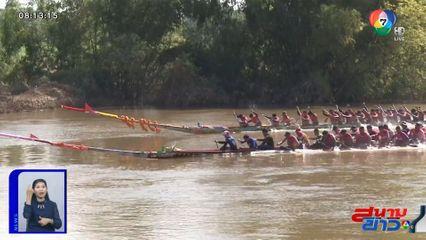 ภาพเป็นข่าว : คึกคัก! ชาวบ้าน 2 ฝั่งแม่น้ำชี แข่งเรือยาวคลายเครียด หลังน้ำท่วมคลี่คลาย