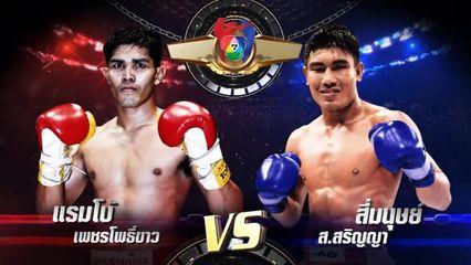 มวยไทย7สี 27 กันยายน 2558 แรมโบ้ เพชรโพธิ์ขาว vs สี่มนุษย์ ส.สริญญา