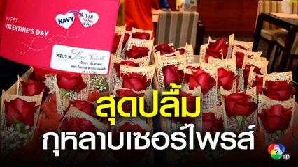 กุหลาบวันวาเลนเทน์ เซอร์ไพรส์คนไทยจากอู่ฮั่นทั้ง 138 คน