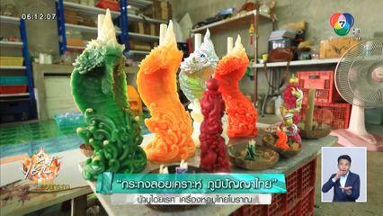 กระทงลอยเคราะห์ ภูมิปัญญาไทย บ้านไอยเรศ เครื่องหอมไทยโบราณ