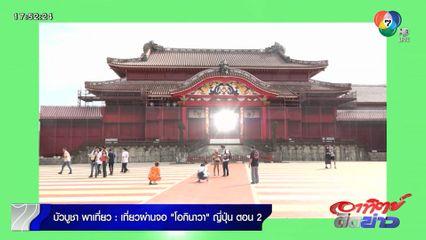 บัวบูชา พาเที่ยว : เที่ยวผ่านจอ โอกินาวา ญี่ปุ่น ตอน 2