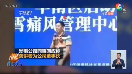 วินาทีสุดช็อก ผู้เชี่ยวชาญยาจีนล้มดับคาเวที หลังเผยเคล็ดลับอายุยืน