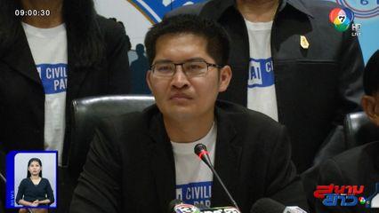 การเมืองยังร้อนแรง!! รัฐบาลเสียงปริ่มน้ำ หลังพรรคไทยศรีวิไลย์ ถอนตัว