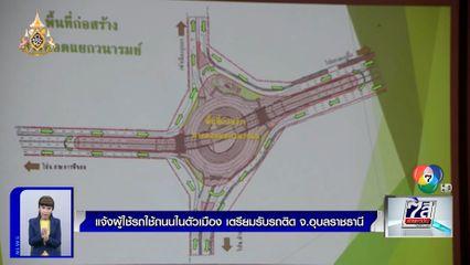 แจ้งผู้ใช้รถใช้ถนนเมืองอุบลฯ เตรียมรับมือรถติด ระหว่างก่อสร้างอุโมงค์ฯ-ทำท่อระบาย