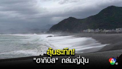 ระทึก!ไต้ฝุ่น ฮากิบิส อาจพัดถล่มญี่ปุ่นรุนแรงสุดในรอบหลายปี