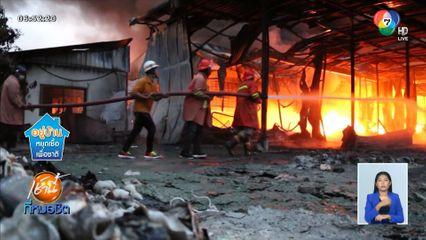 ระทึก ฟ้าผ่าหม้อแปลงระเบิด ไฟไหม้โรงงานพลาสติก วอดกว่า 50 ล้านบาท