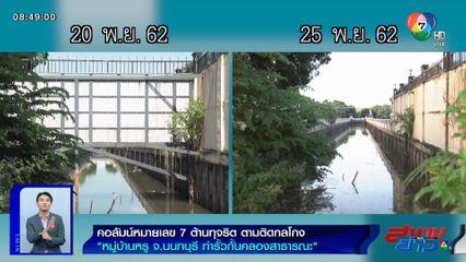 คอลัมน์หมายเลข 7 : หมู่บ้านหรู จ.นนทบุรี ทำรั้วกั้นคลองสาธารณะ