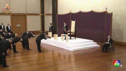 """สมเด็จพระจักรพรรดินารุฮิโตะเสด็จขึ้นครองราชย์เริ้มต้นรัชสมัย""""เรวะ""""อย่างเป็นทางการ"""