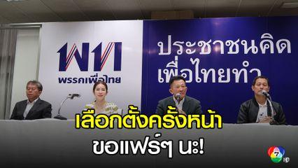 พรรคเพื่อไทย วอนเลือกตั้งครั้งต่อไปจัดแบบยุติธรรมหน่อย