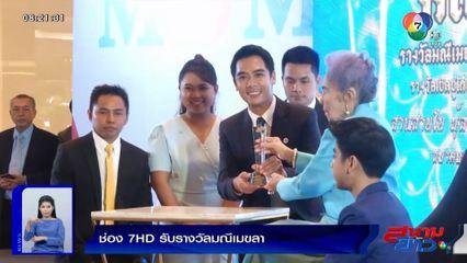 นักแสดงและผู้ประกาศข่าวช่อง 7HD รับรางวัลมณีเมขลา ประจำปี 2562