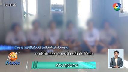 แฉพฤติกรรมครูหื่น พานักเรียน ม.1 ไปข่มขืน ชอบพูดจาแทะโลมเด็กในห้องเรียน