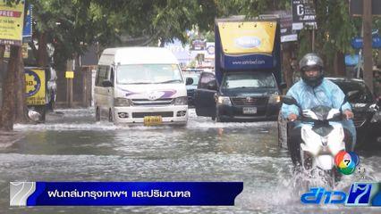 ฝนถล่มกรุงเทพฯ และปริมณฑล พบจุดน้ำท่วมหนักสุดที่เขตปทุมวัน