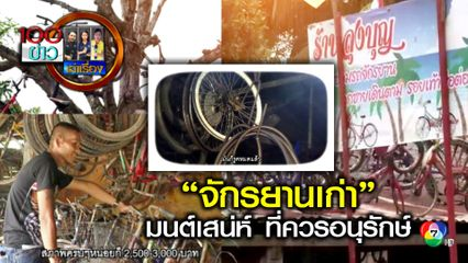 100ข่าวเล่าเรื่อง อนุรักษ์ จักรยานเก่า จ.นครนายก