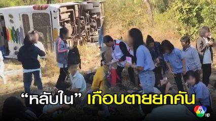 รถบัสพานักเรียนทัศนศึกษาหลับใน ชนเสาไฟฟ้าเจ็บระนาว