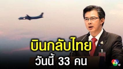 ศบค.เผยวันนี้มีคนไทยจากต่างแดน 33 คน บินกลับประเทศ