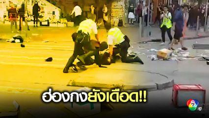 ฮ่องกงยังวุ่นวายหลังตำรวจใช้กระสุนจริงยิงผู้ประท้วง