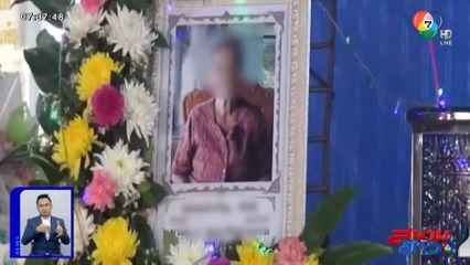 รายงานพิเศษ : เฒ่า 89 ปี ข่มขืนหญิงชรา 84 ปี ป่วยติดเตียง จนติดเชื้อในกระแสเลือดเสียชีวิต