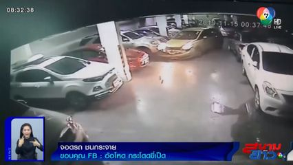 ภาพเป็นข่าว : จอดรถในคอนโดฯ ชนกระจาย เสียหาย 5 คัน