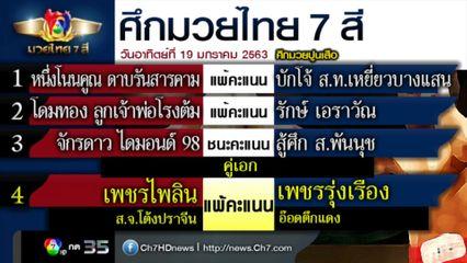 มวยเด็ด วิกหมอชิต : ผลมวยไทย 7 สี 19 ม.ค.63 เพชรไพลิน ส.จ.โต้งปราจีน vs เพชรรุ่งเรือง อ็อดตึกแดง