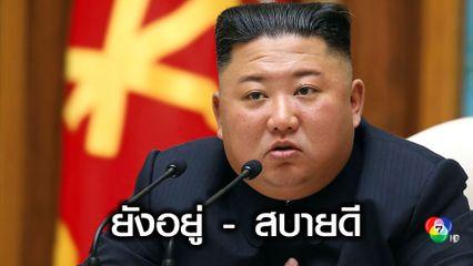 สยบลือ คิม จอง อึน ผู้นำเกาหลีเหนือ ยังมีชีวิตอยู่และสบายดี
