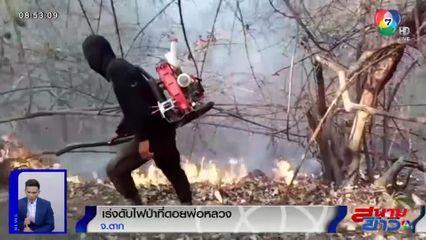ไฟไหม้ป่าดอยพ่อหลวง เจ้าหน้าที่เร่งดับเพลิงนานกว่า 1 ชั่วโมง