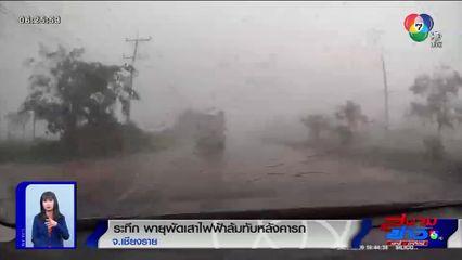 ภาพเป็นข่าว : ระทึกพายุพัดเสาไฟฟ้าล้มทับหลังคารถ