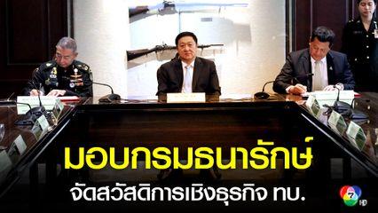 ผบ.ทบ.ลงนามข้อตกลงให้กรมธนารักษ์จัดสวัสดิการเชิงธุรกิจให้กองทัพบก