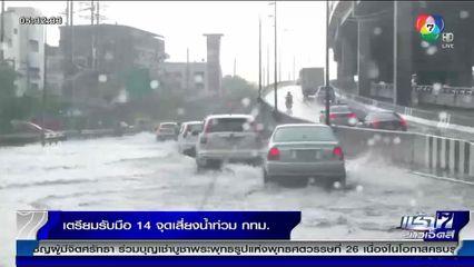 กรุงเทพมหานครเตรียมรับมือ 14 จุดเสี่ยงน้ำท่วม