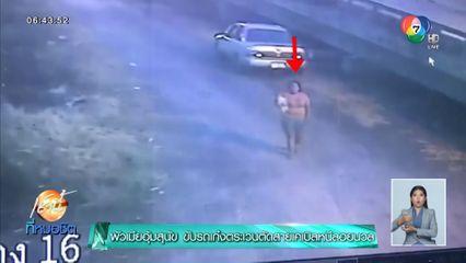ผัวเมียอุ้มสุนัข ขับรถเก๋งตระเวนตัดสายเคเบิลหนีลอยนวล