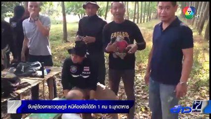 ตำรวจจับผู้ต้องหาชาวอุยกูร์หนีห้องขังได้อีก 1 คน จ.มุกดาหาร