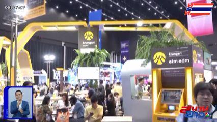 มหกรรมการเงินส่งท้ายปี ครั้งที่ 3 Money Expo Year-End 2019 28 พ.ย. - 1 ธ.ค.นี้