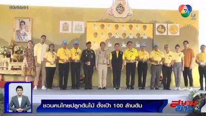 ภาพเป็นข่าว : ชวนคนไทยปลูกต้นไม้ 100 ล้านต้น ลดปัญหาโลกร้อน