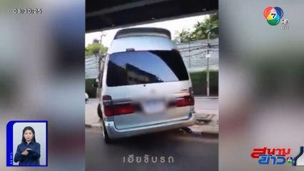 ภาพเป็นข่าว : ชาวเน็ตแห่แชร์ กลับรถใต้สะพานแบบนี้ก็ได้หรือ?