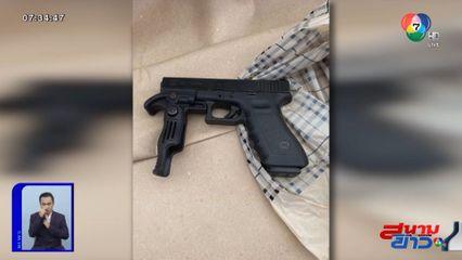 รายงานพิเศษ : อดีตตำรวจกราดยิงสนั่นศาล สาหัส 2 คน เสียชีวิต 3 คน